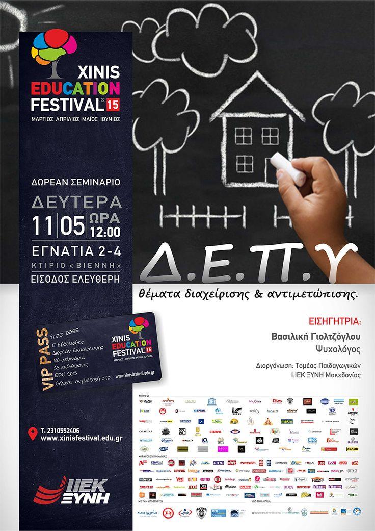 «ΔΕΠΥ: Θέματα Διαχείρισης και αντιμετώπισης» #XEF2015 #education #week