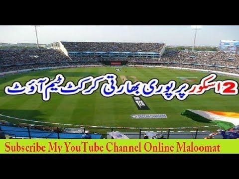 Complete Indian Cricket Team Out on 2 Score | Lowest Score of Indian Team is 2 | Bad Cricket Record - (More info on: https://1-W-W.COM/Bowling/complete-indian-cricket-team-out-on-2-score-lowest-score-of-indian-team-is-2-bad-cricket-record/)