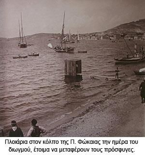 Ships at the Gulf of Old Phocaea on the day of the massacre, preparing to take people to safety