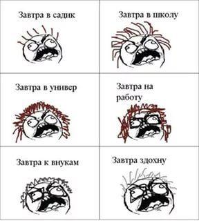 мемы комиксы 2017: 24 тыс изображений найдено в Яндекс.Картинках