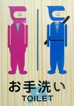 Bathroom Signs Japan 137 best *restroom sign images on pinterest | restroom signs