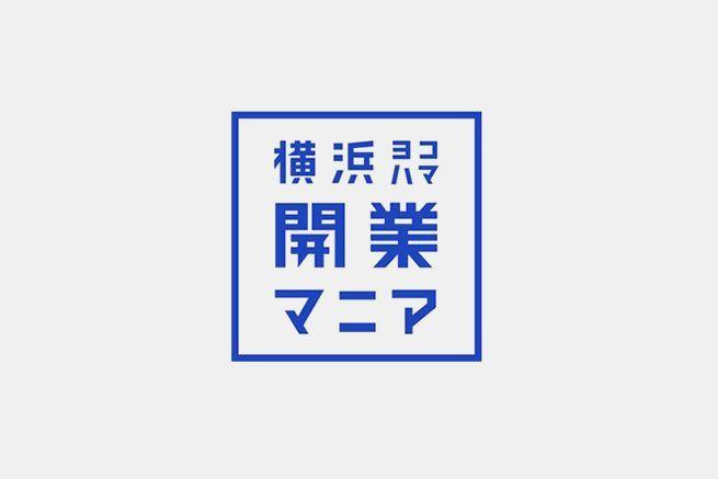 img2 漢字とカナ文字の組み合わせがとてもきれいで、「横」と「開」の文字に入れている斜めの切り口が、アクセントのつけ方の参考になります。