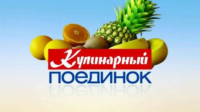 Передача Кулинарный поединок последний выпуск-эфир шоу – это программа канала НТВ. Соревноваться в умении быстро и вкусно готовить будут две команды.