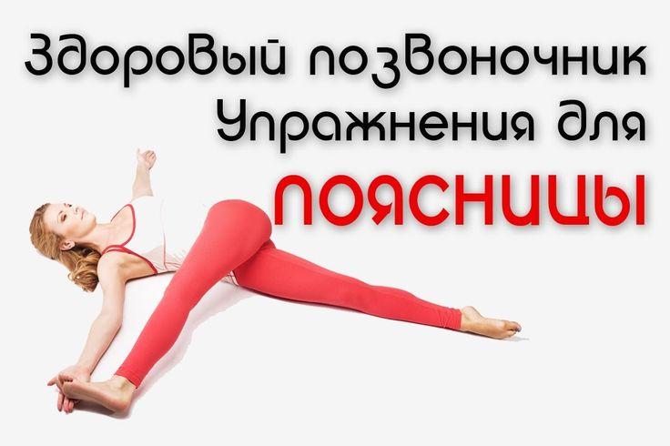 Остеохондроз  Поясница   с каких упражнений начать восстановление