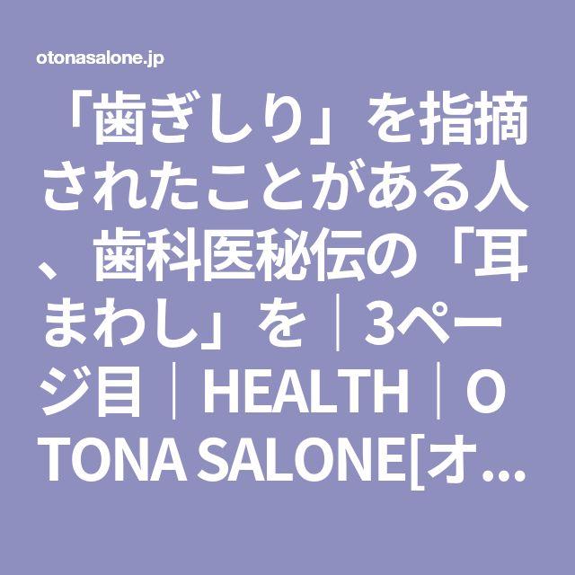 「歯ぎしり」を指摘されたことがある人、歯科医秘伝の「耳まわし」を|3ページ目|HEALTH|OTONA SALONE[オトナサローネ] | 自分らしく、自由に、自立して生きる女性へ