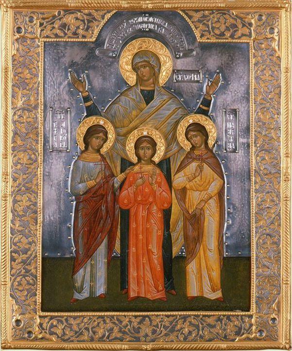 Αγία Σοφία και οι τρεις θυγατέρες της Πίστη, Ελπίδα και Αγάπη _ sept 17
