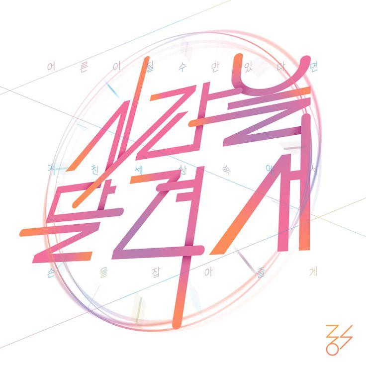 시간을 달려서 - 그래픽 디자인 · 타이포그래피, 그래픽 디자인, 타이포그래피, 그래픽 디자인, 타이포그래피