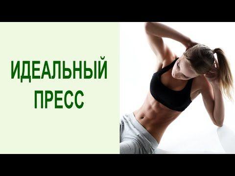 Укрепление мышц пресса в домашних условиях: 3 упражнения для пресса и красивого…