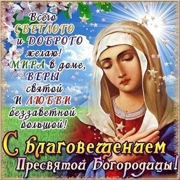 Поздравления с благовещеньем открытки