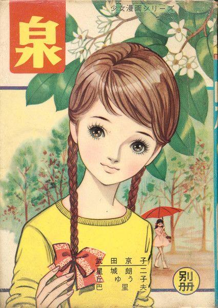 泉 別冊 No.8 昭和36年秋 表紙:江川みさお / Izumi Quarterly, 1961 cover by Egawa Misao