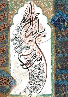 Calligrafia Islamica -    @shirin-gol
