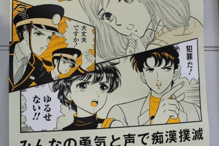 Japan groping: Posters on the subway. Police in Tokyo and the other major cities in Japan run awareness campaigns about groping once or twice a year. They put up flags and posters at the train stations. But nothing is done to prevent the offenders — who often catch the same train every day — from committing the crimes.
