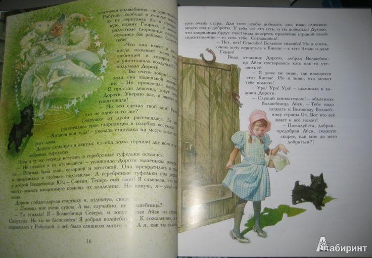 Иллюстрация 10 из 40 для Волшебник страны Оз - Лаймен Баум | Лабиринт - книги. Источник: Макарова  Елена