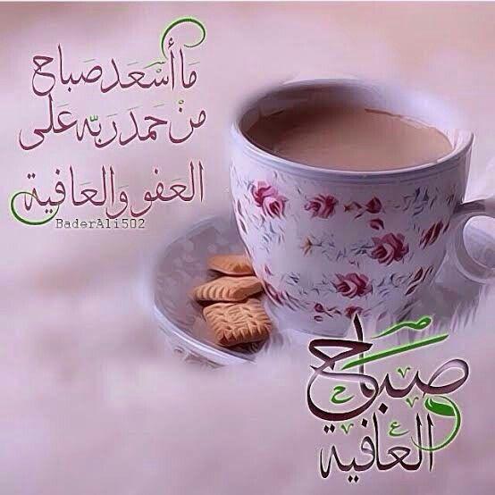 اللهم لك الحمد والشكر كما ينبغي لجلال وجهك وعظيم سلطانك In 2021 Tea Cups Glassware Tea