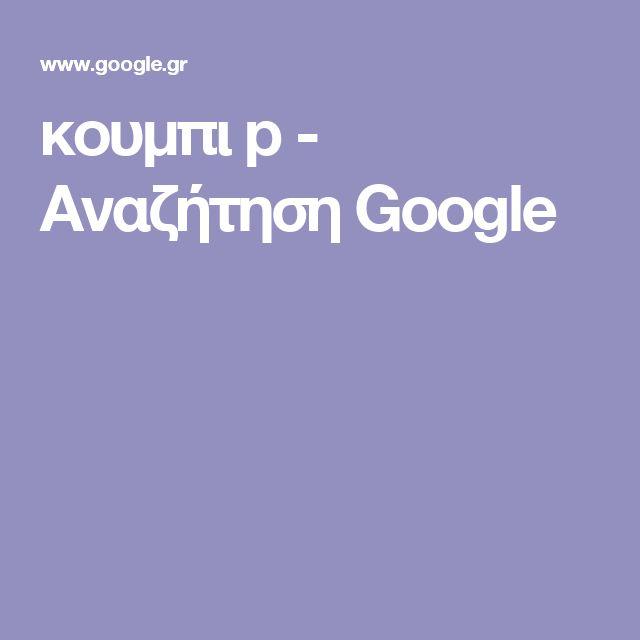 κουμπι p - Αναζήτηση Google