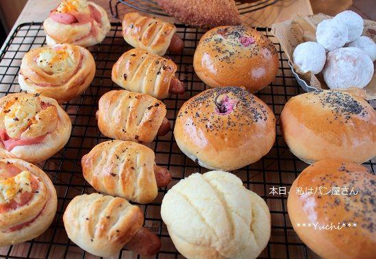 本日わたしはパン屋さん - ゆちのお料理実験室