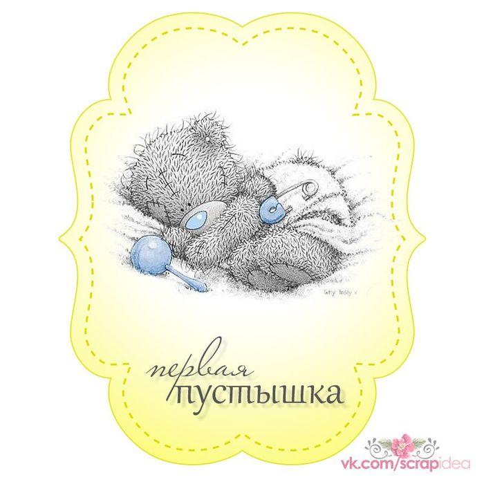 Бирочки для Маминых сокровищ. Обсуждение на LiveInternet - Российский Сервис Онлайн-Дневников