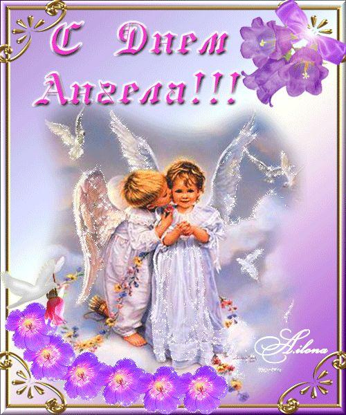 Открытки: С днем ангела по именам, страница №3