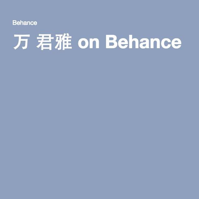 万 君雅 on Behance