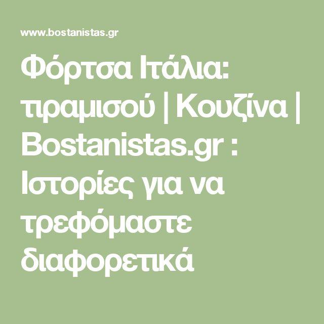 Φόρτσα Ιτάλια: τιραμισού | Κουζίνα | Bostanistas.gr : Ιστορίες για να τρεφόμαστε διαφορετικά