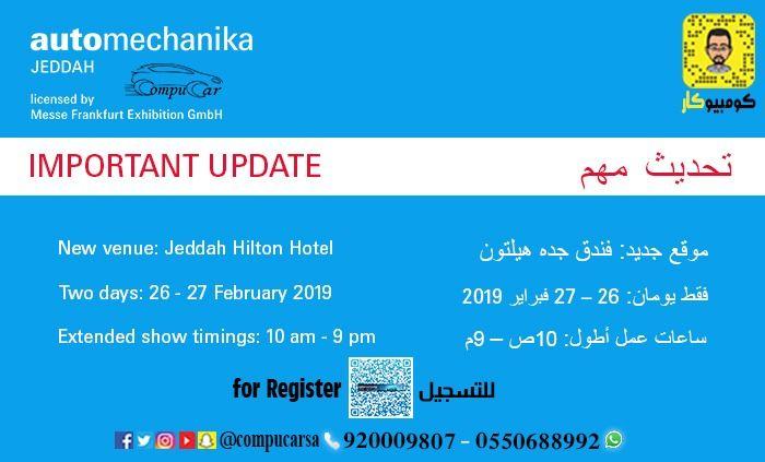 عملاء كومبيوكار الأعزاء نود إبلاغكم بتغيير موقع معرض أوتوميكانيكا جدة ٢٠١٩ إلى فندق هيلتون جدة لمدة يومين فقط بتاريخ 26 27 فبراير Hilton Hotel Jeddah Hilton