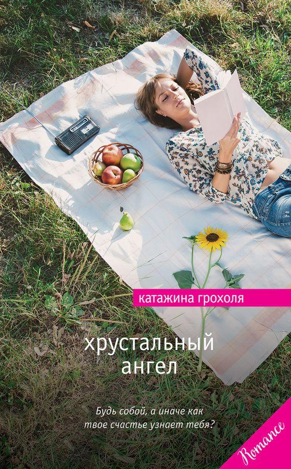 Магазин книг: Хрустальный ангел Катажины Грохоля. Сумма: 199.00 руб.
