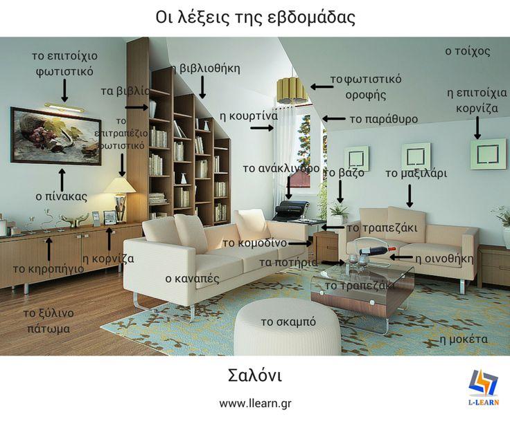 """Το """"σαλόνι"""" από την L-LEARN©."""