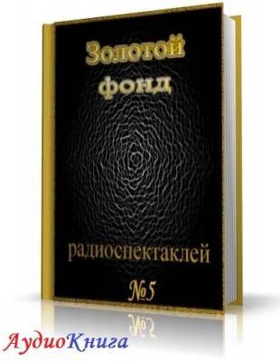Сборник радиоспектаклей №5