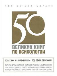 50 великих книг по психологии со ссылками