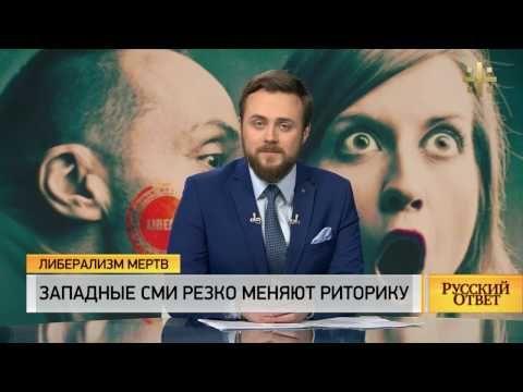 Русский ответ: Либерализм мертв - YouTube