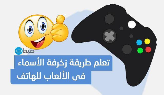 زخرفة الاسماء يحتاج اللاعبون إلى اسماء تميزهم عن غيرهم لذلك نجد ان البعض يرغب في زخرفة الاسم بشكل مميز ولكن للأسف يجد أن Games To Play Character Google Play