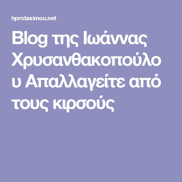 Blog της Ιωάννας Χρυσανθακοπούλου Απαλλαγείτε από τους κιρσούς