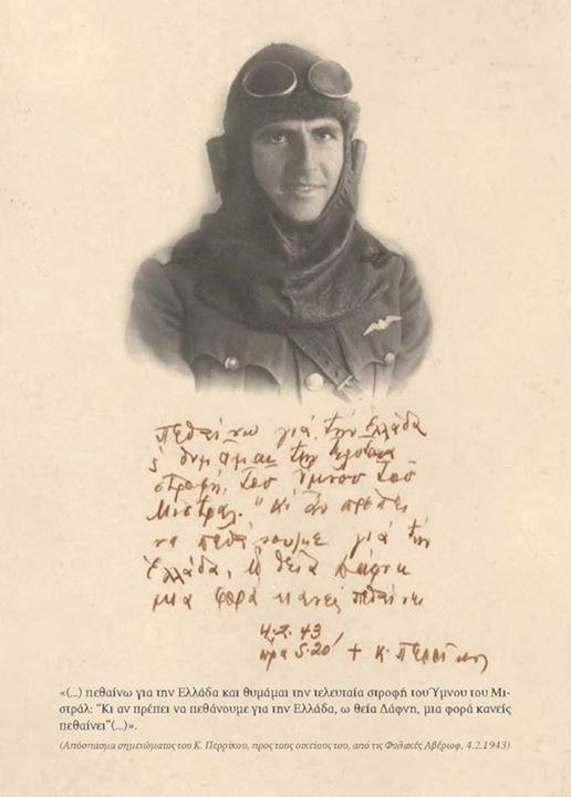 Στις 04 02 1943, εκτελείται στην Καισαριανή από τους Γερμανούς, ο Αξιωματικός της Πολεμικής Αεροπορίας Κώστας Περρίκος, ο οποίος ήταν από τους πρώτους που ανέπτυξαν αντιστασιακή δράση στην Αθήνα (μέγιστη επιτυχία η ανατίναξη της προδοτικής ΕΣΠΟ).