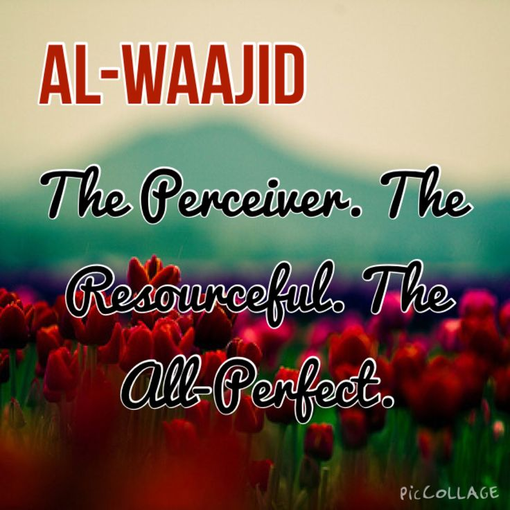 Al-Waajid/names of Allah