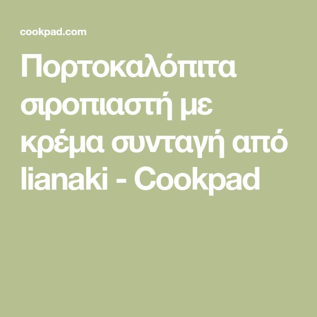 Πορτοκαλόπιτα σιροπιαστή με κρέμα συνταγή από lianaki - Cookpad
