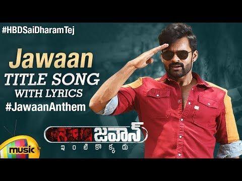 Jawaan Telugu Movie Songs | Jawaan Title Song with Lyrics | Sai Dharam Tej | Thaman S | Mango Music - YouTube    https://www.youtube.com/watch?v=Y6Ijr_V-flk