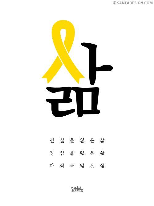 그런 삶... #Korean Word : 삶 = Life  #YellowRibbon #노란리본 #세월호