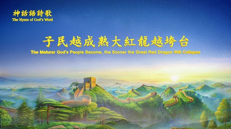 "Hymn of God's Word ""The Maturer the People Become, the Sooner the Great ..."