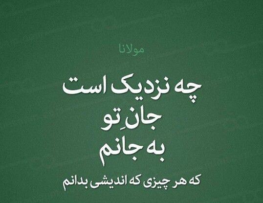 مولانا How close is your soul to my soul that I become aware of whatever you think about. RUMI