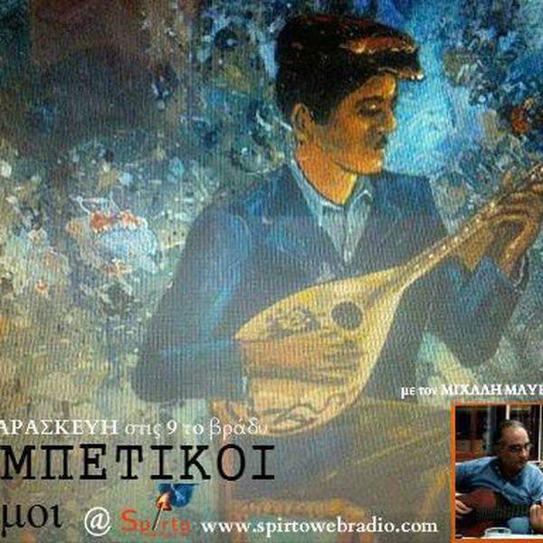"Check out ""Ρεμπέτικοι Δρόμοι-33 Εκπομπή-Αφιέρωμα στον Κώστα Σκαρβέλη-Μέρος Α"" by Michail Mavrovouniotis on Mixcloud"