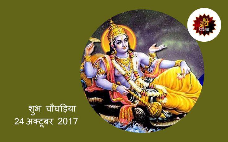 जानिए शुभ #Choghdiya गुरुदेव #GD_Vashist के द्वारा  निचे दिए हुए लिंक पे क्लिक कर आप भेजिए अपनी समस्या और पाईये उसका निदान :- https://goo.gl/LWY0qO