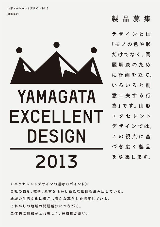 Japanese Poster: Yamagata Excellent Design. Akaoni Design. 2013