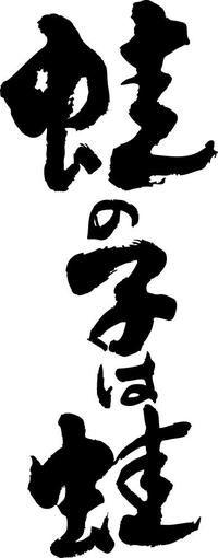 """Japanese proverb 蛙の子は蛙 kaeru no ko wa kaeru """"Like father, like son""""."""