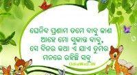 Odia Shayari For Sukant – Latest in Odia Language