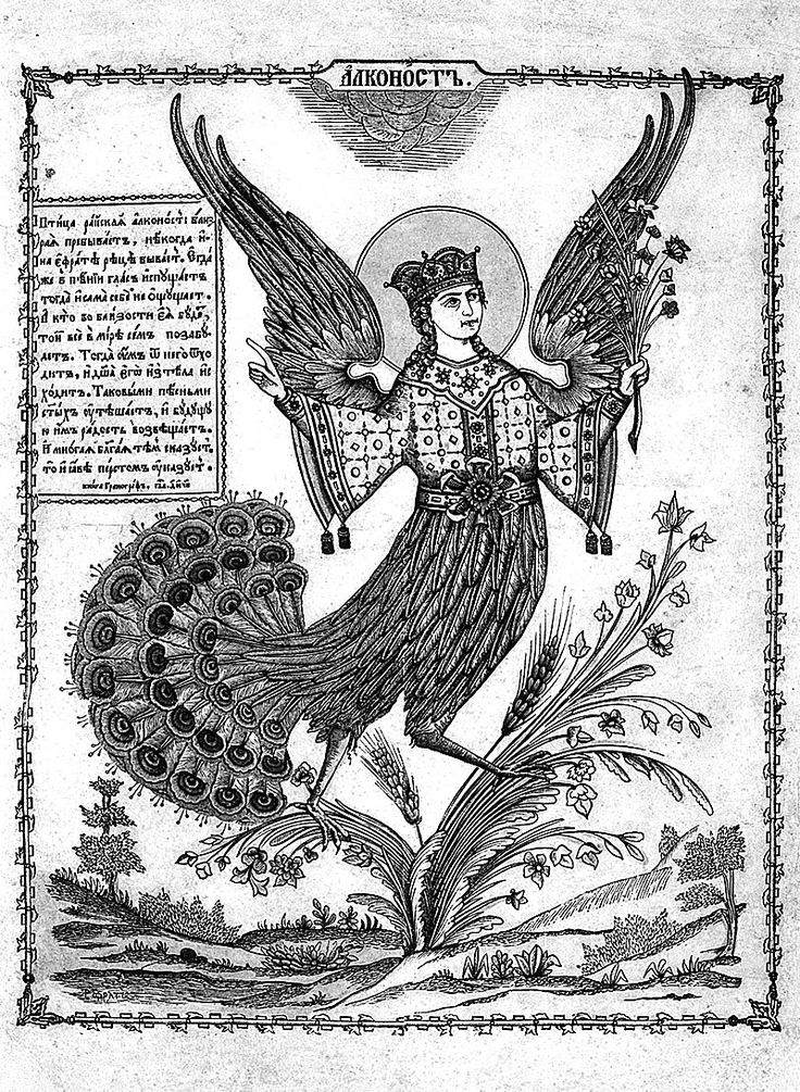 An Alkonost from a 19th century Russian lubok. The Alkonost is, according to Russian folklore, a creature with the body of a bird but the head of a beautiful woman. It makes sounds that are amazingly beautiful, and those who hear these sounds forget everything they know and want nothing more ever again. The alkonost lays her eggs on a beach and then rolls them into the sea. When the alkonost's eggs hatch, a thunderstorm sets in and the sea becomes so rough that it is not safe to travel on.