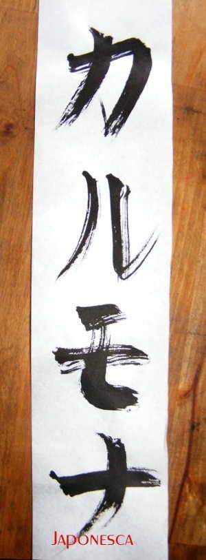 El apellido Carmona en katakana