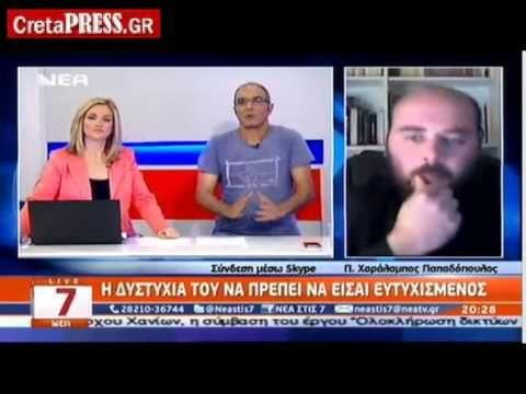 Συνέντευξη του π. Χαράλαμπου Παπαδόπουλου στην Νέα Τηλεόραση Κρήτης - www.cretapress.gr