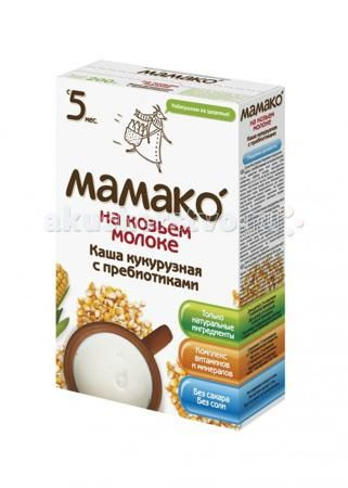 Мамако Молочная кукурузная каша с пребиотиками на козьем молоке с 5 мес. 200 г  — 285р.   Мамако Молочная кукурузная каша с пребиотиками на козьем молоке – это вкусное, легко усваиваемое, здоровое питание на козьем молоке без глютена, без сахара, без соли, которое идеально подходит для первого прикорма с 4 - 6 месяцев.  Особенности: Пищевые волокна кукурузной крупы тормозят процессы брожения в кишечнике и борются с коликами. Жиры кукурузы богаты полиненасыщенными жирными кислотами (ПНЖК)…