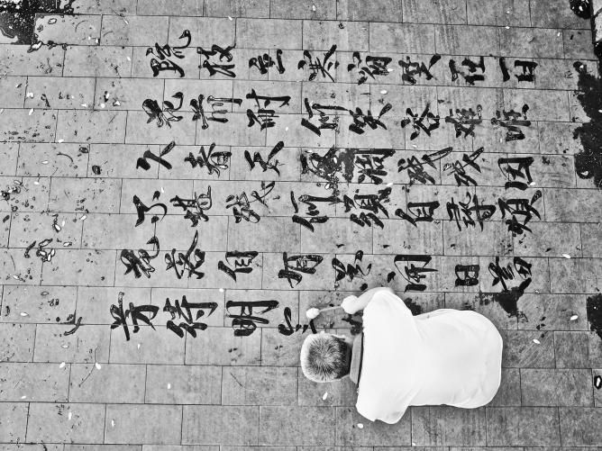 François Chastanet's book 'Dishu: Ground Calligraphy in China' is a visual document of contemporary calligraphic practises in Chinese public spaces. Perfect Beard, Unique Words, Chinese Calligraphy, Lost Art, China China, Chinese Art, Culture, Street, Chinese Language