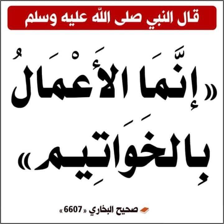 Pin By الأثر الجميل On أحاديث نبوية Best Quran Quotes Islamic Phrases Hadith Quotes